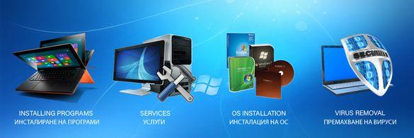 Компютърни услуги и преинсталиране на адрес