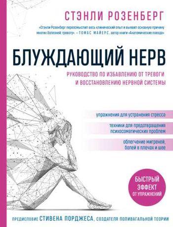 """Книга """"Блуждающий нерв"""" Руководство по избавлению от тревоги"""