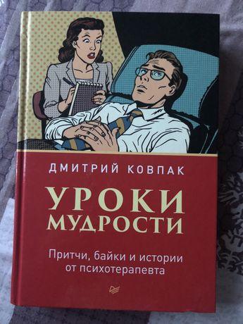 Книга уроки мудрости