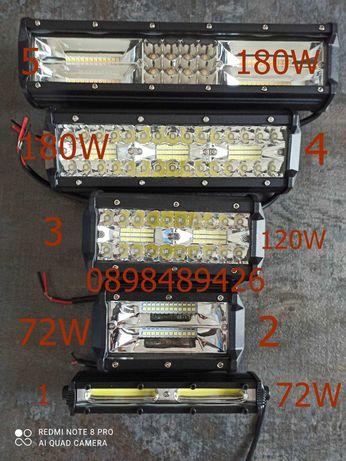 Мощен LED Бар 72W Offroad