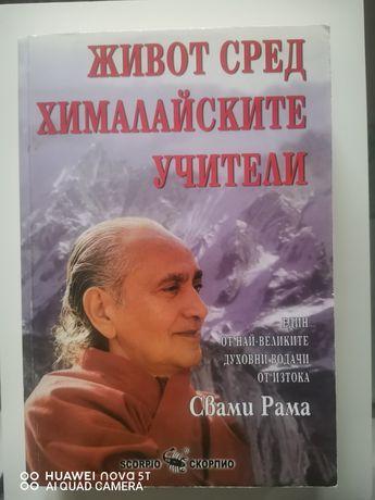 Живот сред хималайските учители на Свами Рама