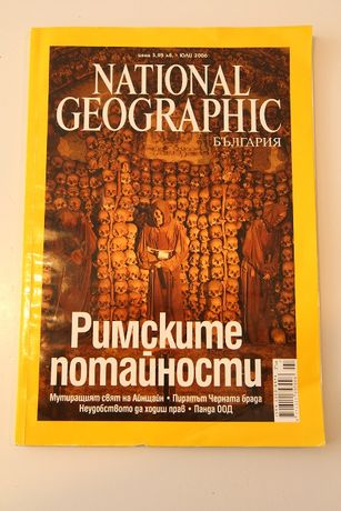 Римските потайности National Geographic
