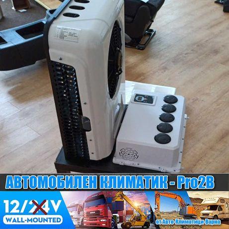 К-т Универсален климатик DC12V80А P2B за Камион/КемперКаравана