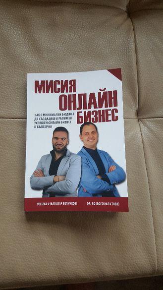 намалям до неделя 23лв нова книга мисия онлайн бизнес