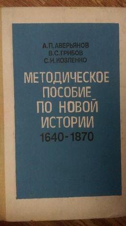 Методическое пособие по новой истории -1870 гг