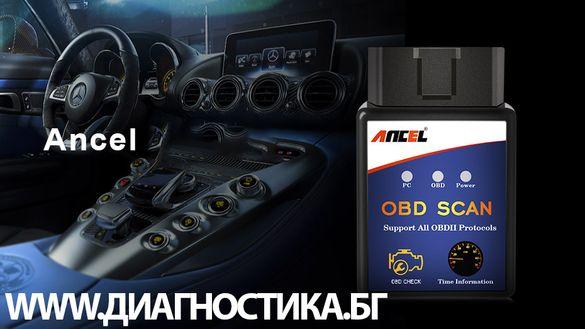 ANCEL Устройство за диагностика на автомобили + софтуер безплатно .