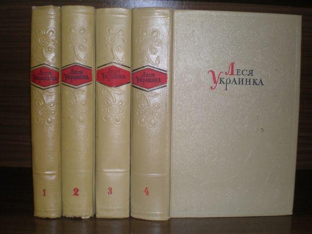 Леся Украинка (Собрание сочинений 4 тома)
