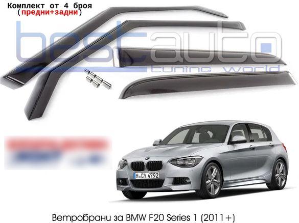 Ветробрани за БМВ Ф20 / BMW F20 Series 1 (2011+) въздухобрани