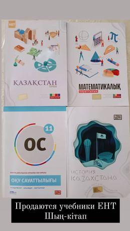 Учебники ЕНТ 2021