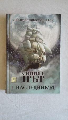 Любомир Николов - Нарви - Сивият път