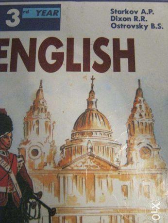 Учебник Английского Старкова, Диксон 3-6 годы обучения