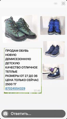 Продаю детскую, демисезонную обувь!