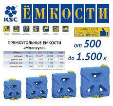 """Ёмкости """"МОЛЕКУЛА"""" от 500л до 1500л"""