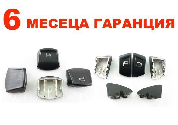 Капаче (копче) на бутон за Mercedes Vito/Мерцедес Вито