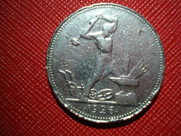 Серебряная монета 1926 года - Один полтинник