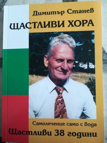 "Нова книга ""Щастливи хора Самолечение само с вода Щастливи 38 години"""