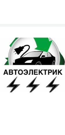 Авто электрик с выездом