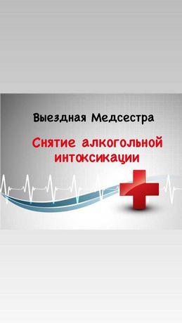 Алкогольная интоксикация, Медсестра на дом, капельницы и уколы