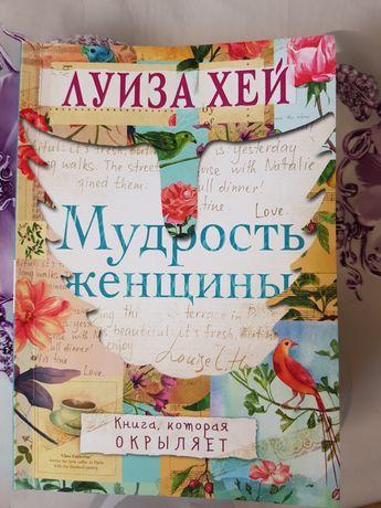 """Обменяю книгу """"Мудрость женщины""""!"""
