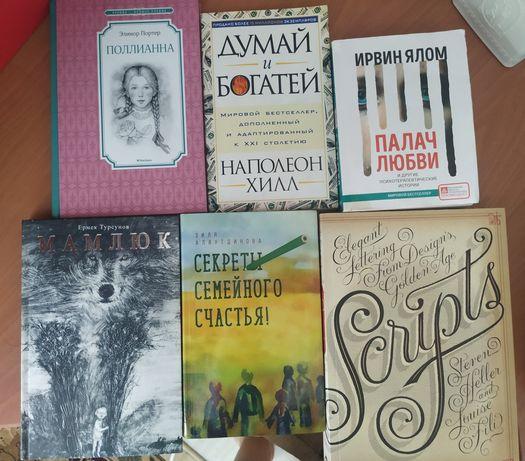 Обменяю книги г.Актау