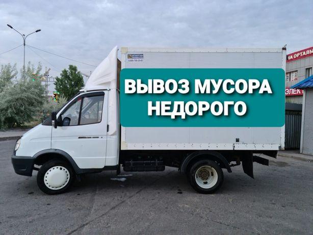 Вывоз Мусора Недорого Газель