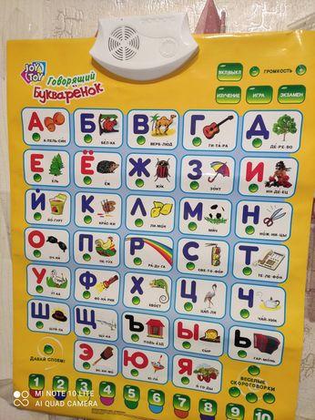 Продам электронный алфавит