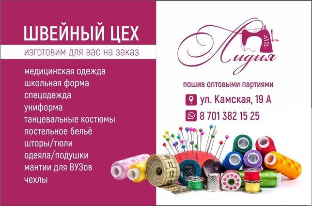 Швейный цех по пошиву спецодежды
