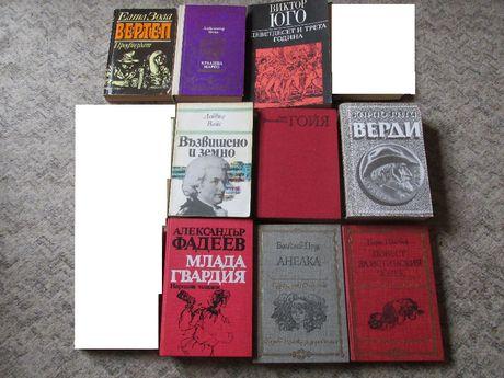Класически книги