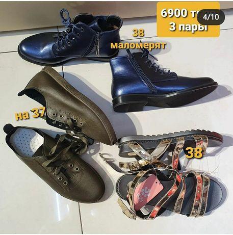 набор из 3х пар обуви 37 размера с распродажи