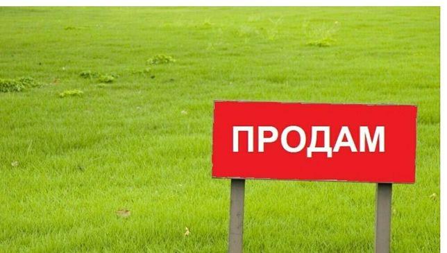 Продаётся Земельный участок