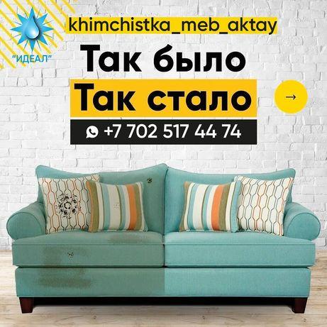 Химчистка  дивана,кресел,стулья ,матраса