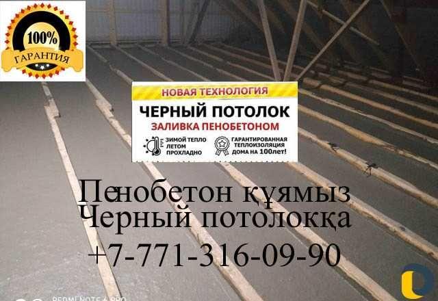 Пенобетон на крышу\ Черный потолокқа пенобетон құю