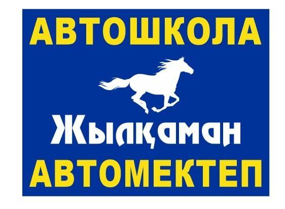 """Автошкола """"ЖЫЛКАМАН"""". АКЦИЯ!!! Барлық категориялар болғаны: 8000 тг.!"""