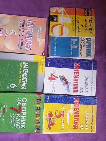 Учебници ,атласи,сборници от 3 до 7 клас