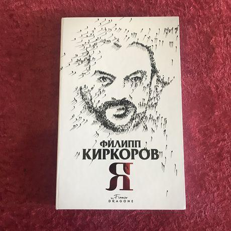 Продам CD диск Филипп Киркоров Я (музыка, лицензия)