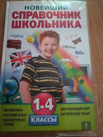 Школьный справочник 1-4класс