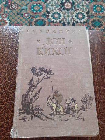 """Книга Сервантеса """" Дон Кихот Ламанчесский"""", 1952 г издания."""