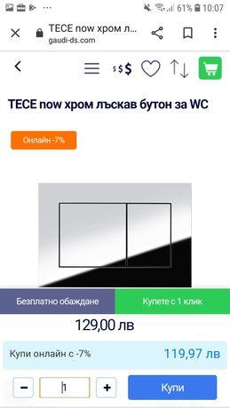 бутон за структура за вграждане tece