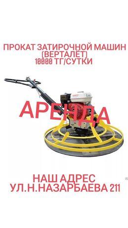 ПРОКАТ АРЕНДА вертолет затирочная машина