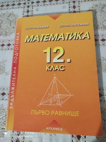 Учебник по математика- 12 клас