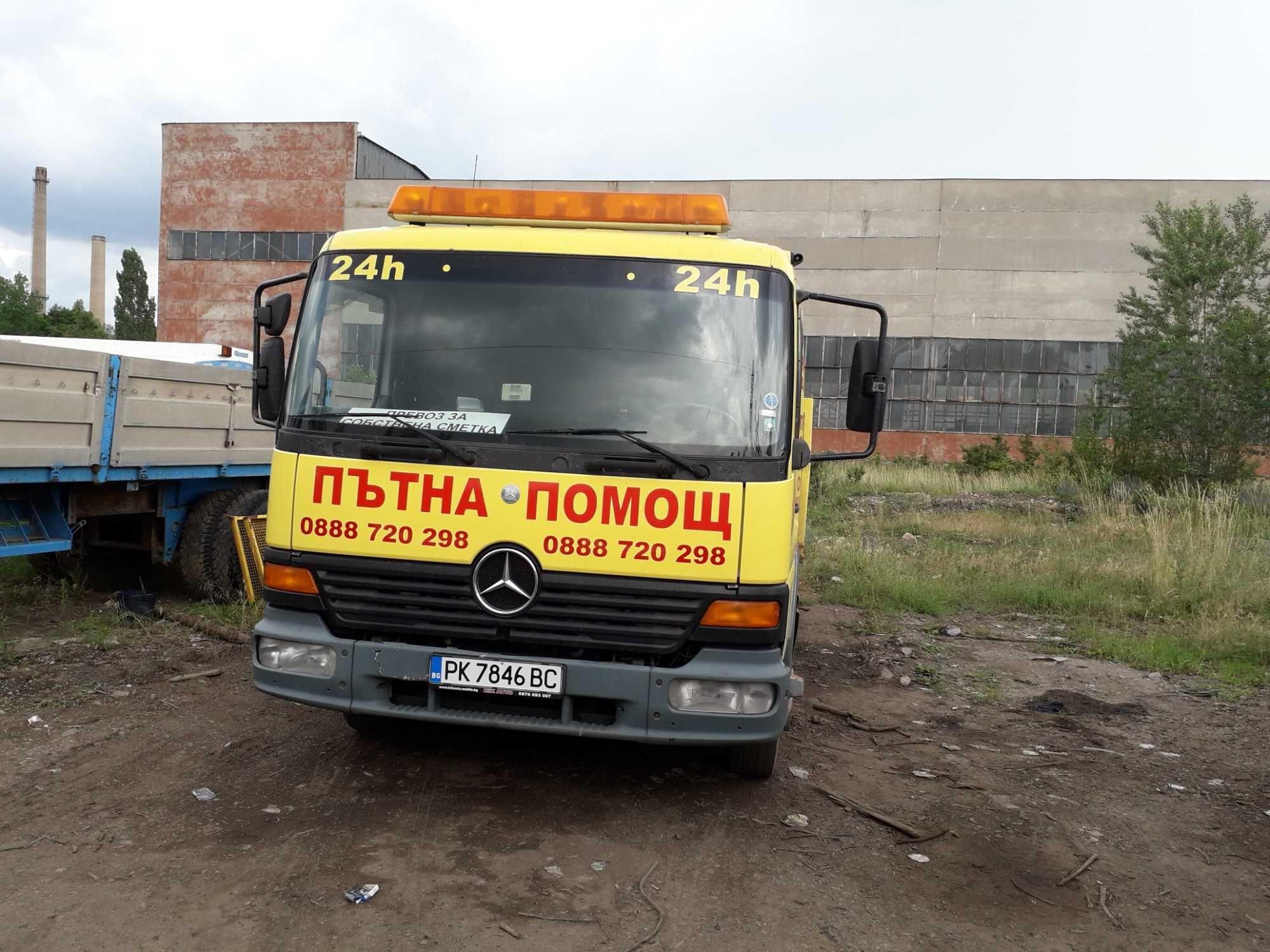Пътна помощ Перник 24/7 и цялата страна,транспортни услуги