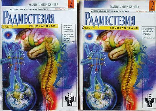 Книги по радиестезия