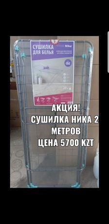 Сушилка Россия Ника 20 метров новые со склада 5700 тенге