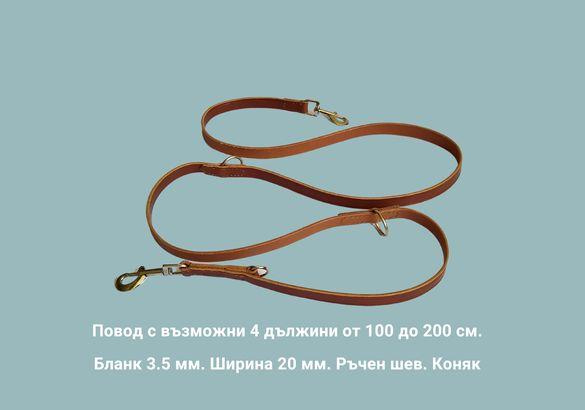 Повод за куче, естествена кожа, променлива дължина, от 100 до 200 см.