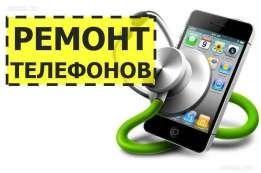 Ремонт сотовых телефонов!!!
