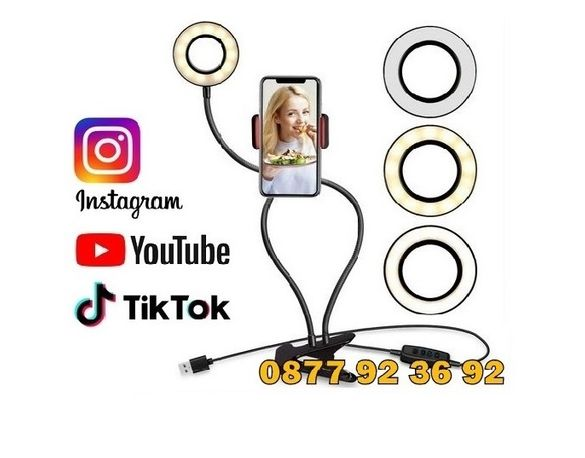 ПРОФЕСИОНАЛНА СТОЙКА + осветление за телефон за клипове за тик ток