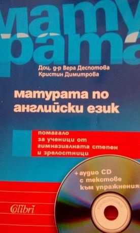 Матурата по английски език + диск отлично състояние