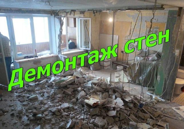Демонтажные работы демонтаж