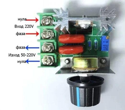 Регулатор на обороти /мощен димер 2000W 230V
