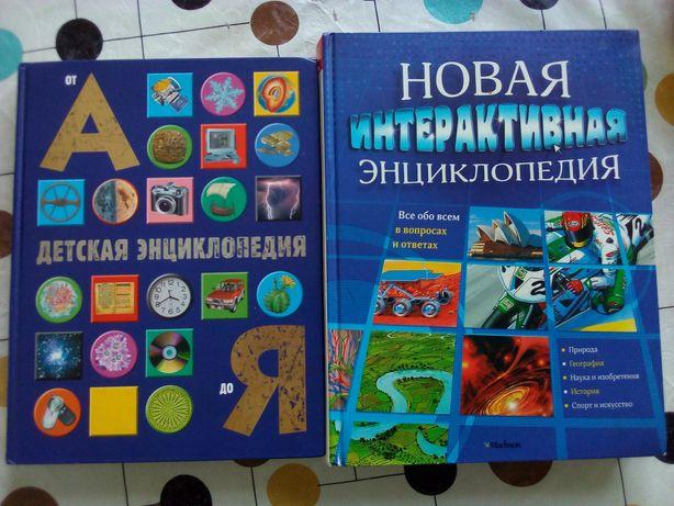 Продам детские книги и энциклопедии